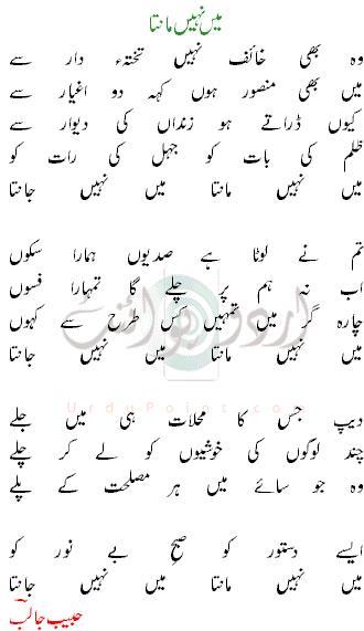 Man nahi manta