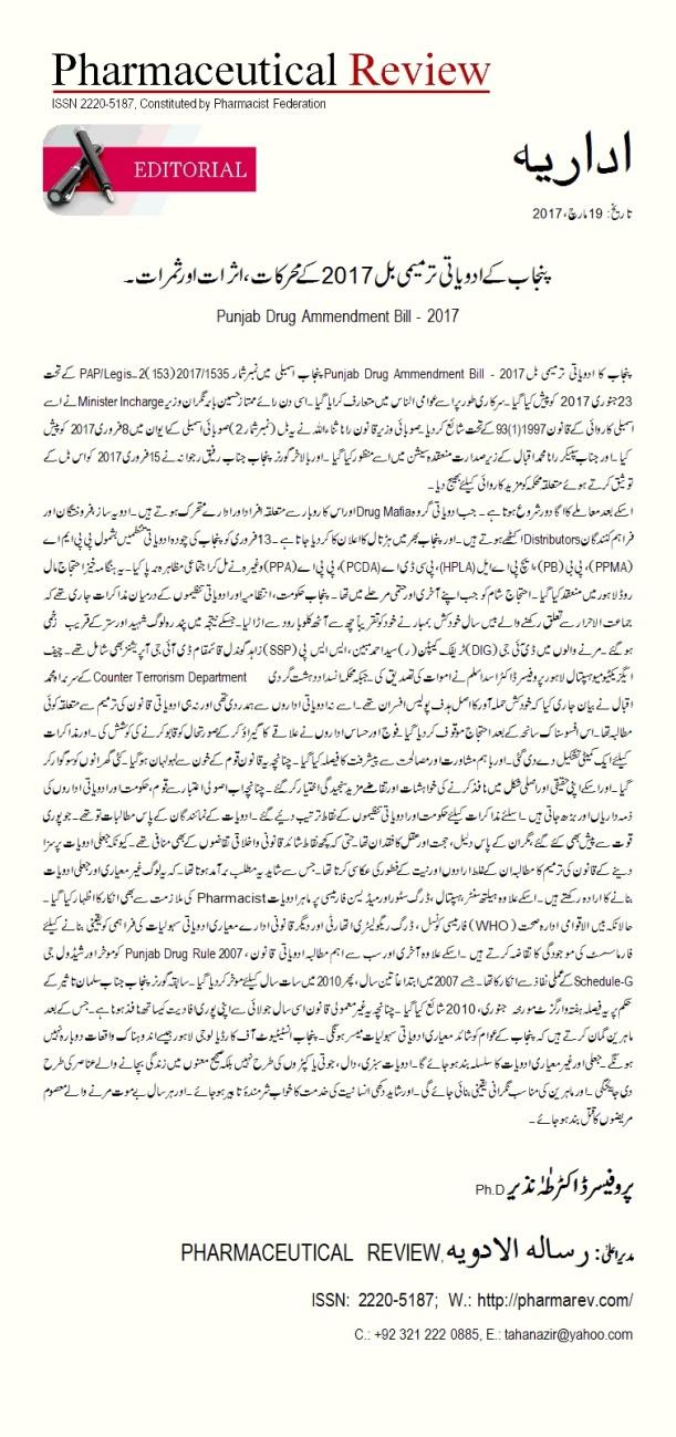 9 Punjab Drug Ammendment Bill 2017
